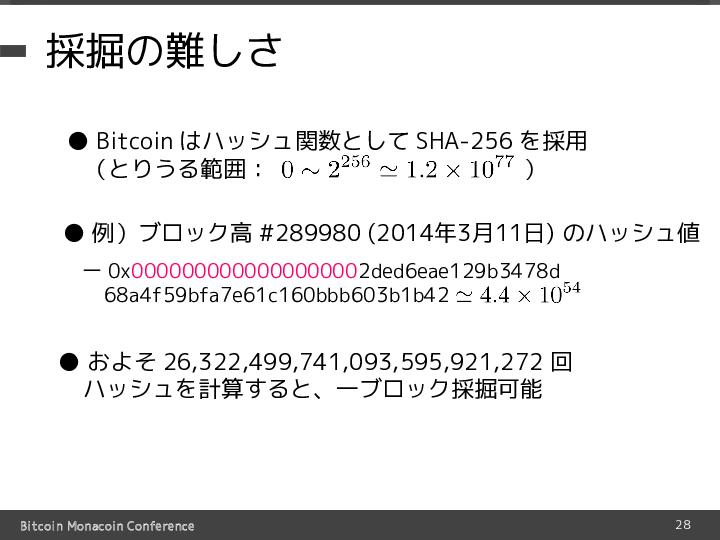 暗号通貨ってなんだろう?_blog公開用-27