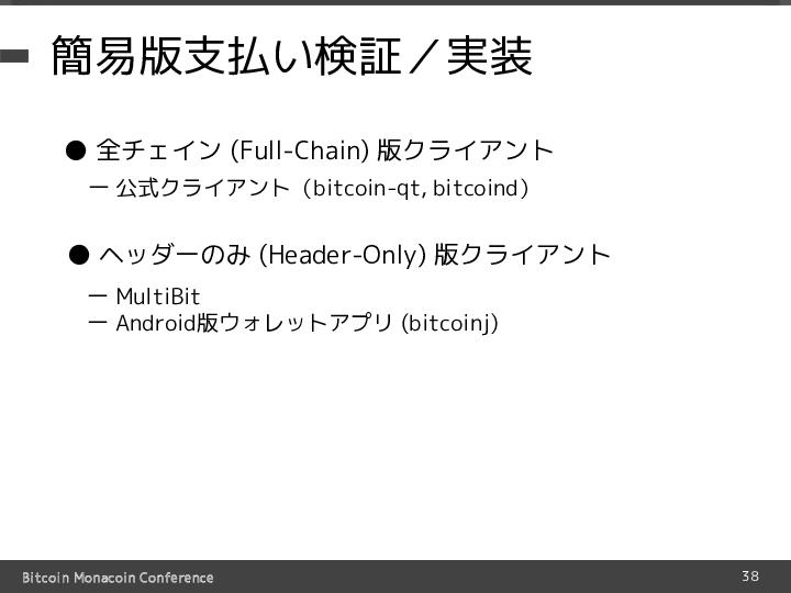 暗号通貨ってなんだろう?_blog公開用-37