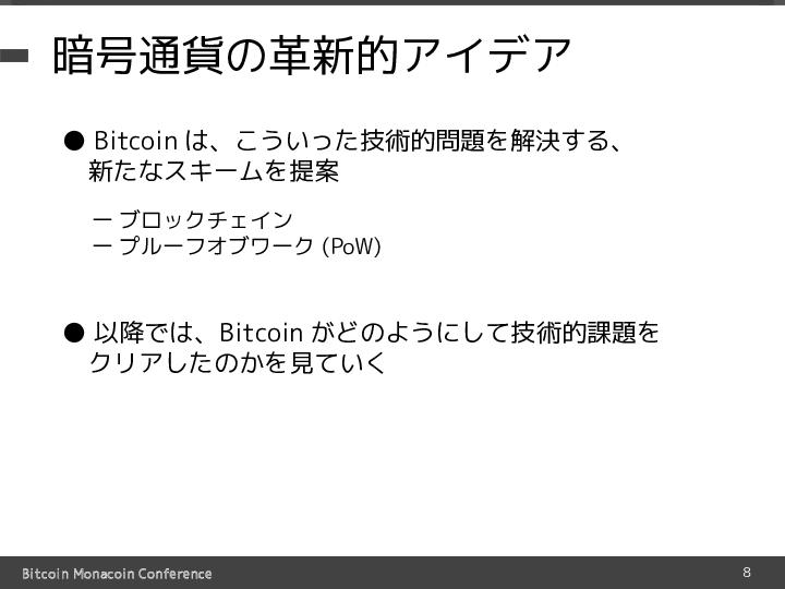 暗号通貨ってなんだろう?_blog公開用-7